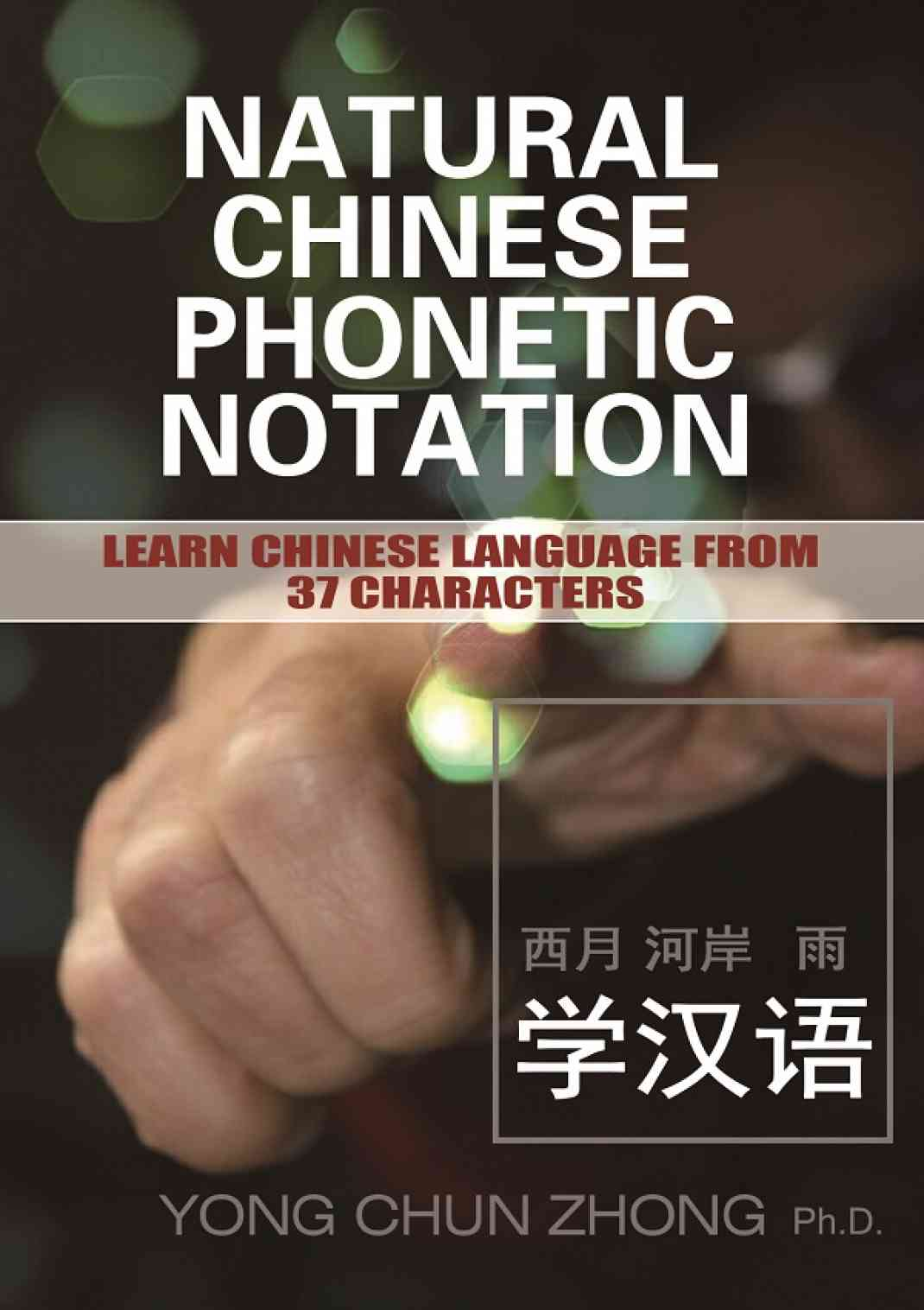 Natural chinese phonetic notation learn chinese language from 37 natural chinese phonetic notation learn chinese language from 37 characters biocorpaavc Gallery